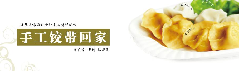 枣子树素食餐厅加盟_2