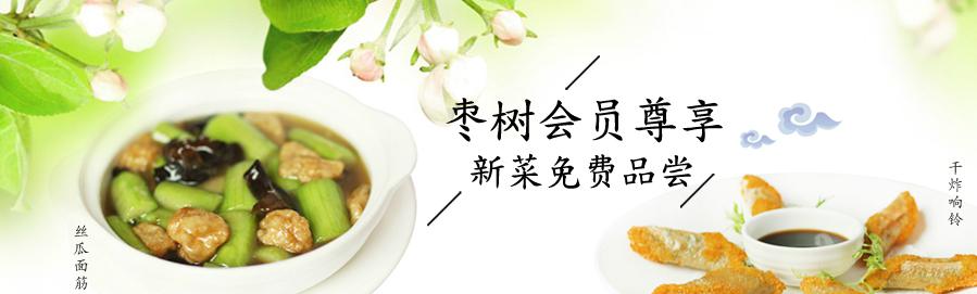 枣子树素食餐厅加盟_3