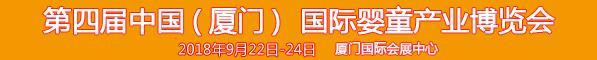 第四屆中國(廈門)國際嬰童產業博覽會