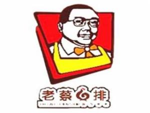 杭州蔡氏餐饮管理有限公司