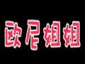 沈阳食鼎餐饮管理有限公司