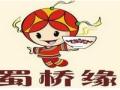 成都川里川外餐饮管理有限公司