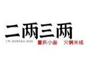 重庆众妙餐饮管理有限公司