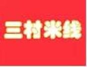 广州三村餐饮管理有限公司