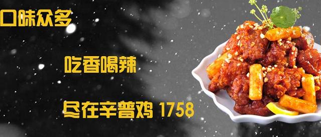 辛普鸡1758韩国炸鸡加盟_辛普鸡1758韩国炸鸡加盟条件_辛普鸡1758韩国炸鸡加盟费用多少钱_3