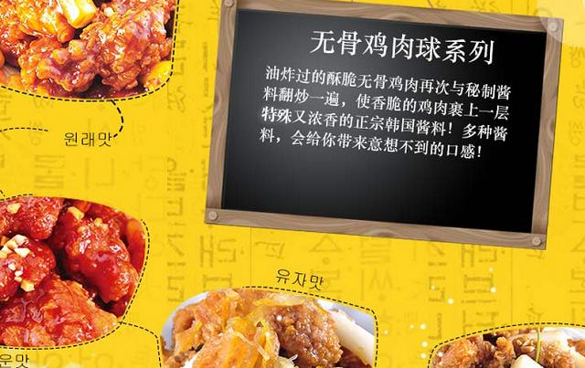 辛普鸡1758韩国炸鸡加盟_辛普鸡1758韩国炸鸡加盟条件_辛普鸡1758韩国炸鸡加盟费用多少钱_4