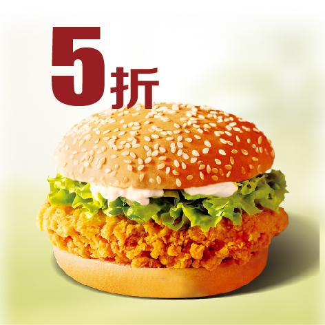 浪漫七夕︱汉堡低至5折,阿根廷鱿鱼棒免费送,幸福就是一起吃!吃!吃!(图)_3