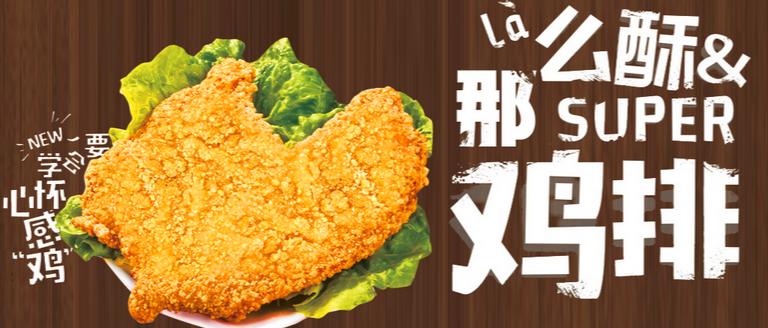 麦德堡炸鸡汉堡加盟_5