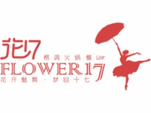 花17格调火锅