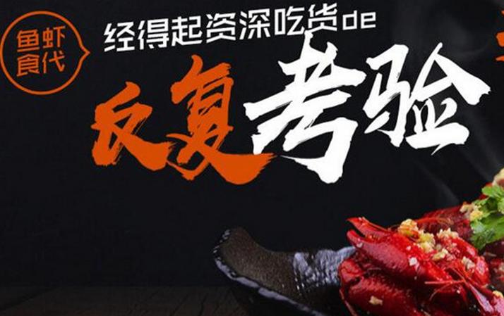 鱼虾食代小龙虾加盟_1