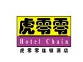 芜湖虎零零酒店咨询管理有限公司