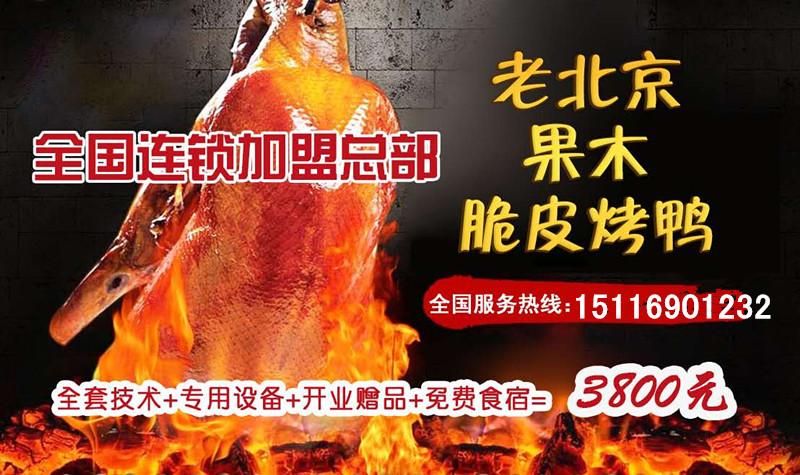传统烤鸭技术v北京果木烤鸭加盟店