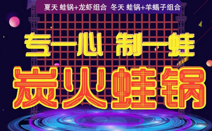 老城区炭火蛙锅加盟_1