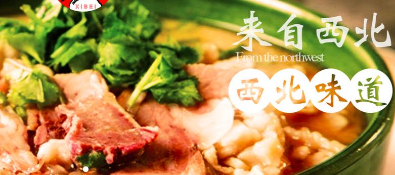 秦爷肉夹馍加盟_3