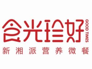 湖南食光珍好餐饮管理有限公司