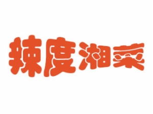 北京辣度湘菜加盟总部