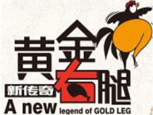 新传奇黄金右腿