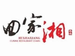 回家湘餐饮连锁有限公司