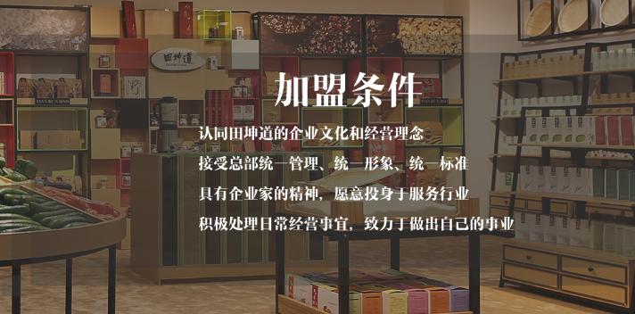 田坤道生态食品之家加盟条件_1