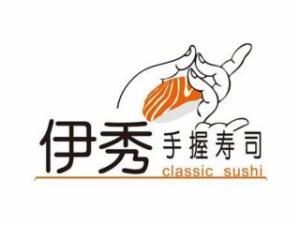 伊秀手握寿司