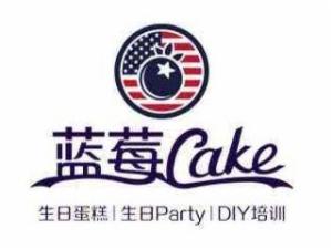 蓝莓cake总部