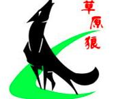 内蒙古草原狼餐饮有限公司