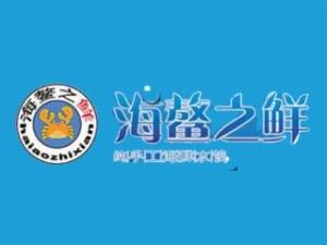 山东海鳌之鲜海鲜水饺有限责任公司
