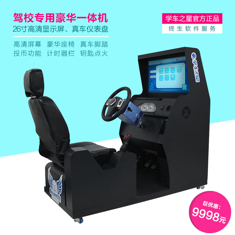 汽车驾驶模拟器,创业好项目
