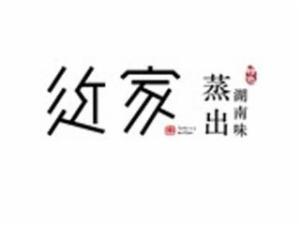 昆明湘蒸源餐饮管理有限公司