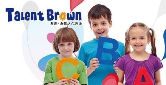 布朗英语加盟_布朗英语加盟怎么样_布朗英语加盟电话_1
