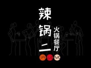 重庆巨响餐饮管理有限公司