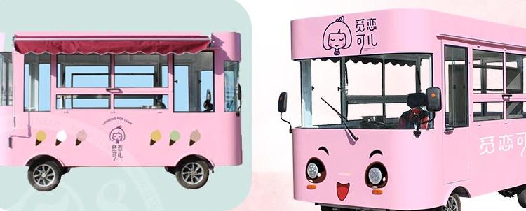 觅恋可儿冰淇淋加盟_1