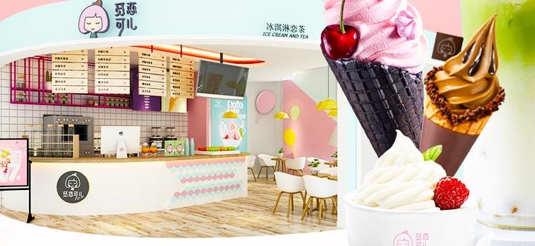 觅恋可儿冰淇淋加盟_3