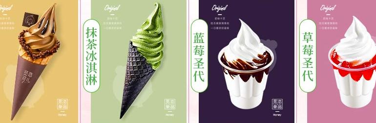 觅恋可儿冰淇淋加盟_4
