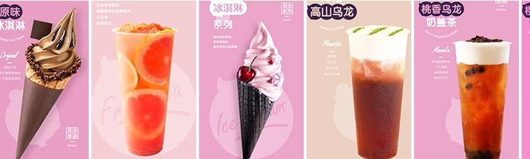 觅恋可儿冰淇淋加盟_5