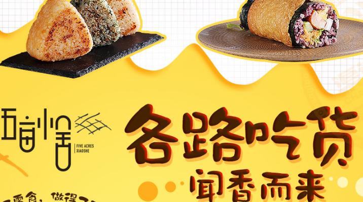 五亩小舍台湾饭团加盟_2