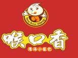 绍兴市喉口香餐饮管理有限公司