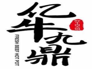 亿牛九鼎火锅餐饮公司