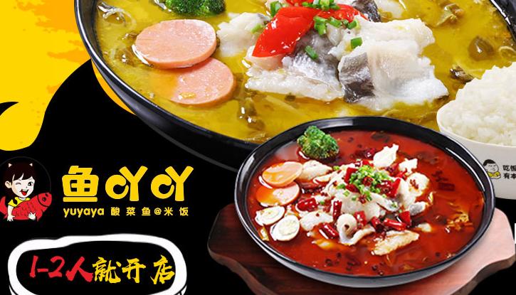 鱼吖吖酸菜鱼米饭加盟_2