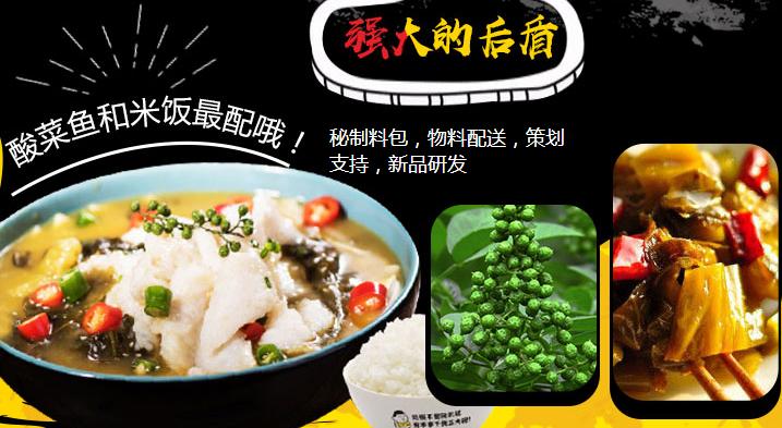 鱼吖吖酸菜鱼米饭加盟_3