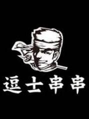 重庆逗士串串有限公司
