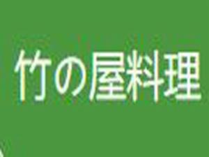 竹の屋料理