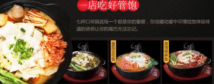 鱼票酸菜鱼米饭加盟_3