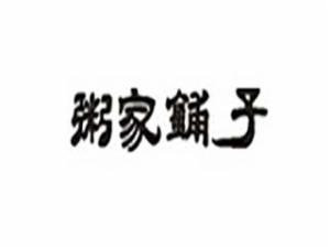 安徽众化企业管理有限公司