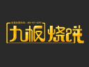 上海九板烧饼