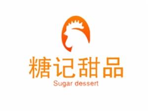 糖记甜品加盟