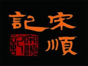 吉林省白城市宋记食品有限公司