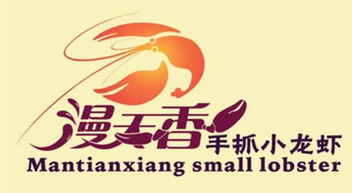 漫天香小龙虾加盟_1