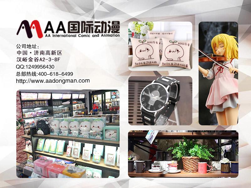 AA国际动漫:做好赚钱准备创业开动漫加盟店(图)_2