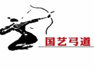 國藝弓道館